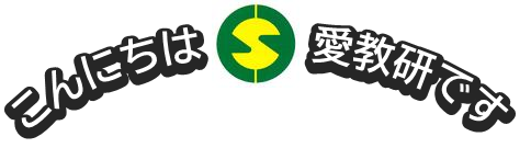 第51回全国小学校国語教育研究大会 愛媛大会 第73回愛媛県国語教育研究大会